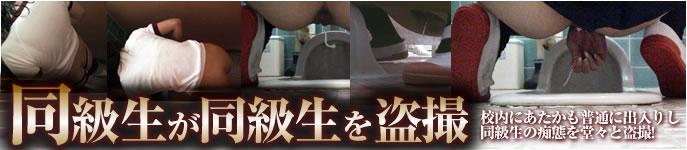 校内潜入プレミアム!同級生が同級生を盗撮! Nozokinakamuraya toilet ojj01_00, ojj02_00, ojj03_00, ojj04_00