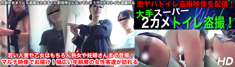 Peeping-Eyes Toilet TO-10954,TO-10955 大手スーパー!2カメトイレ盗撮!peeping-eyes トイレ隠しカメラ, peeping-eyes トイレ盗撮, peeping-eyes トイレ, 日本人放尿盗撮, peeping-eyes 学校のトイレ盗撮, toilet peeping videos, toilet hidden camera, peeping-eyes toilet voyeur, peeping-eyes wc