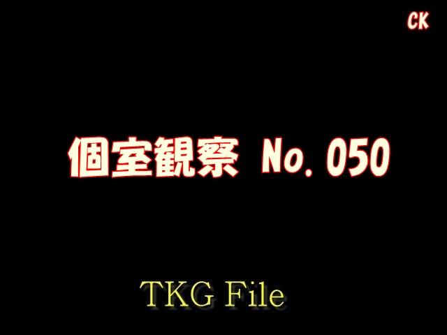 個K室K観察No.050