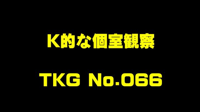 K的な個室観察 TKG No.066