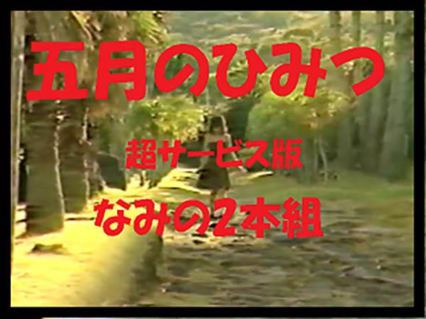 【IV激安2本組】五月のひみつ