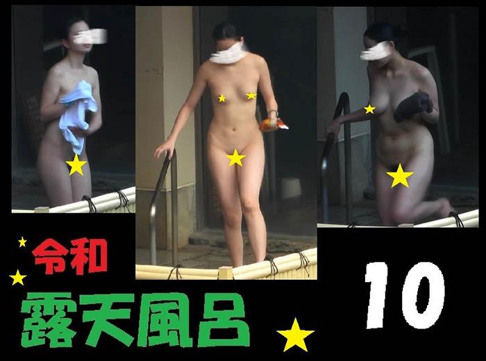 令和露天風呂10
