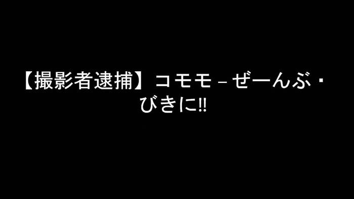 【撮影者逮捕】コモモ – ぜーんぶ・びきに!!