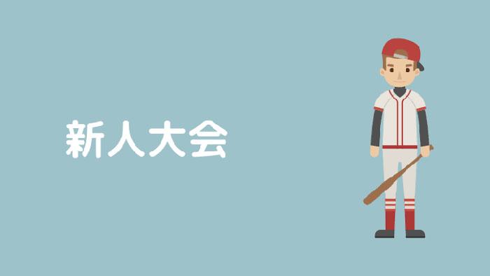 ☆*°秋の新人スポーツ大会☆*°1