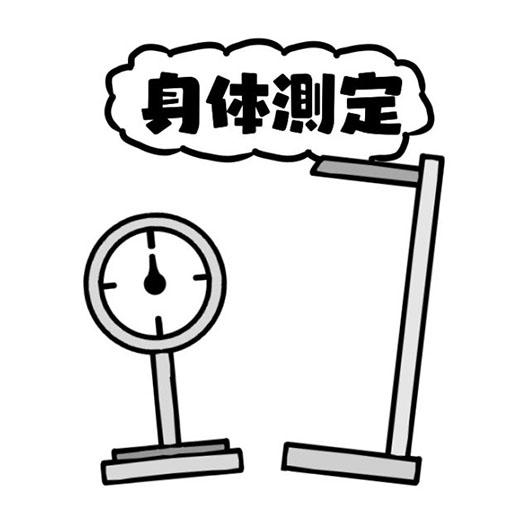 身体測定「初〇部」3