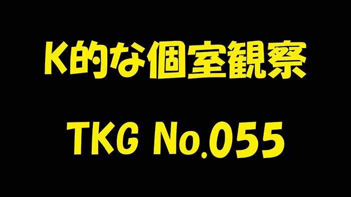 K的な個室観察 TKG No.055