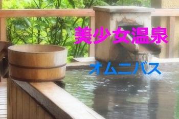 【お宝発見】真昼の露天風呂♡のぞき◆( 脱衣所&屋外風呂 )盗撮 ★ オニムバス大盛り編 ⑪