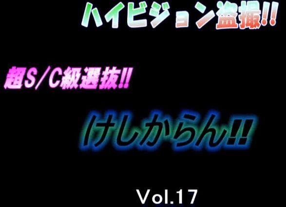 ハイビジョン盗撮 超S/C級選抜vol.17