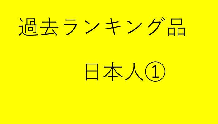 過去ランキング 日本人①