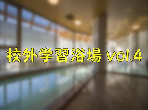 【4K撮影】校外合宿vol.4